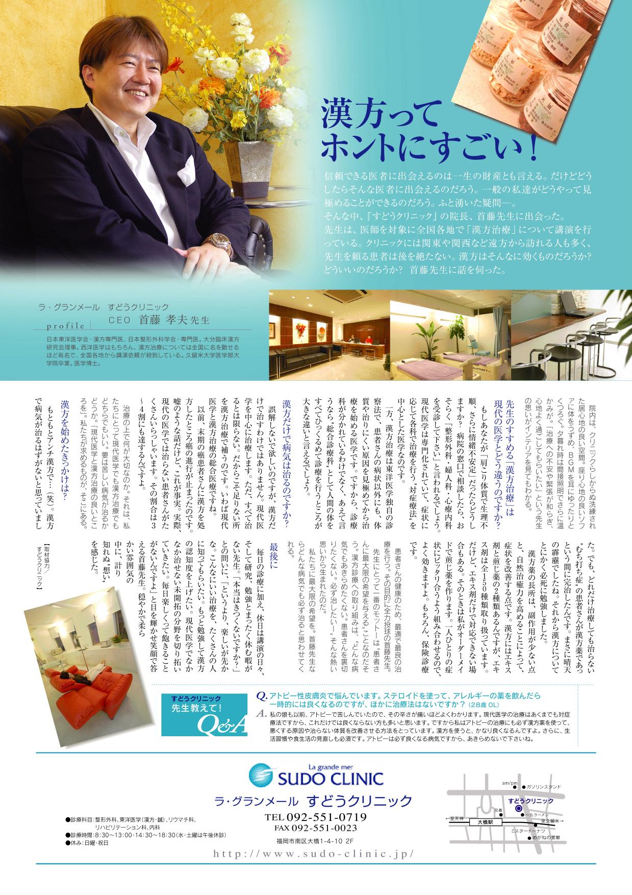 Avanti 2006年8月号 記事