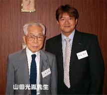 山田光胤先生
